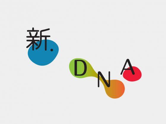 New DNA